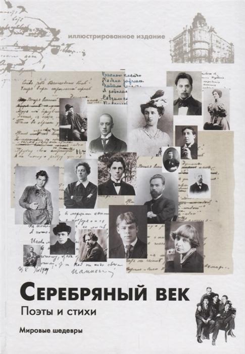 Горпинко В. (сост.) Серебряный век Поэты и стихи цена 2017
