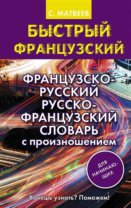 Матвеев С. Французско-русский русско-французский словарь с произношением для начинающих стоимость