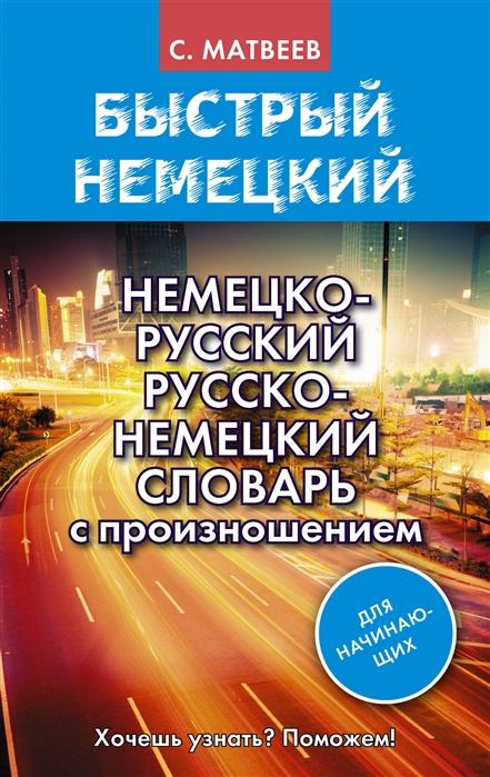 Матвеев С. Немецко-русский русско-немецкий словарь с произношением для начинающих