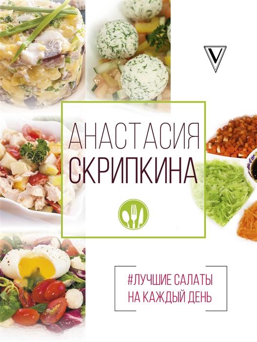 Скрипкина А. Лучшие салаты на каждый день тихомирова в салаты на каждый день
