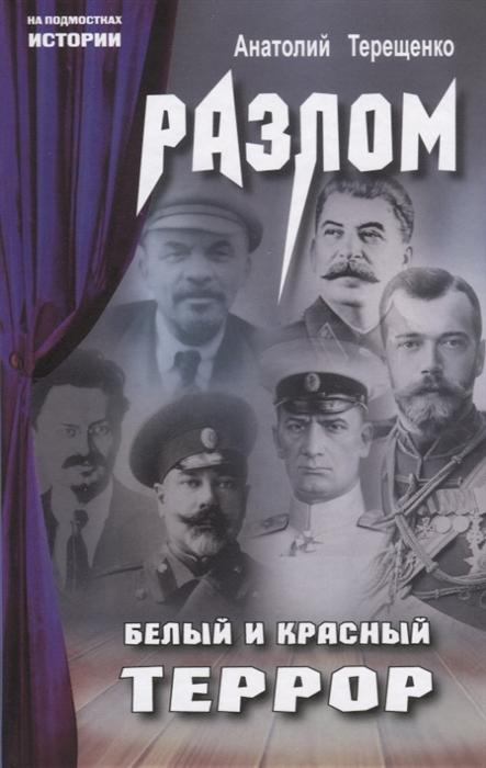Терещенко А. Разлом Белый и красный террор стоимость