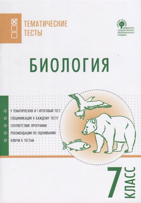 Дятлова К. (сост.) Биология Тематические тесты 7 класс