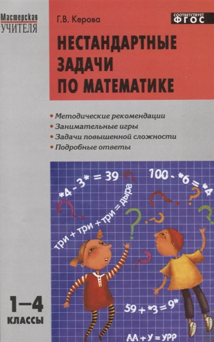 Керова Г. Нестандартные задачи по математике 1-4 класс цена 2017