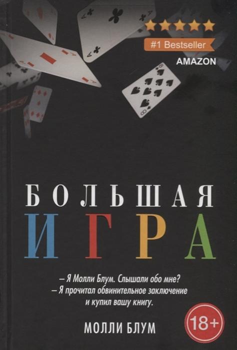 Блум М. Большая игра
