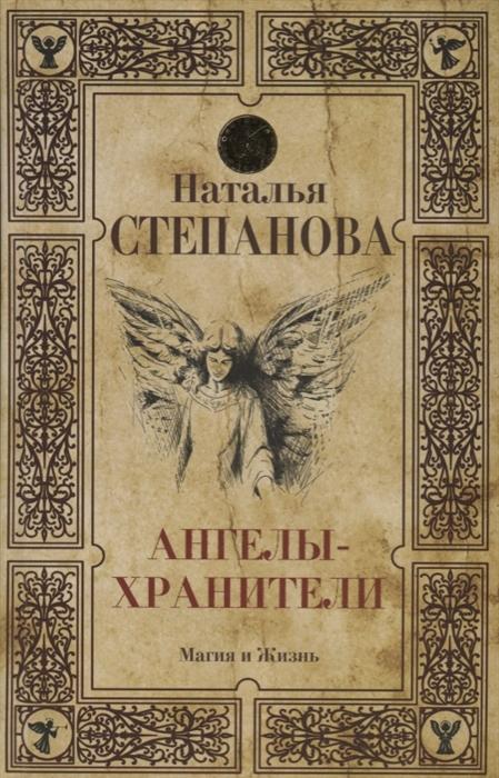купить Степанова Н. Ангелы-хранители онлайн