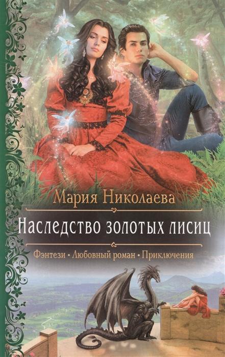 Николаева М. Наследство золотых лисиц