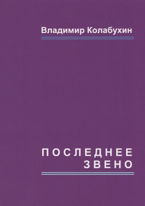 Колабухин В. Последнее звено