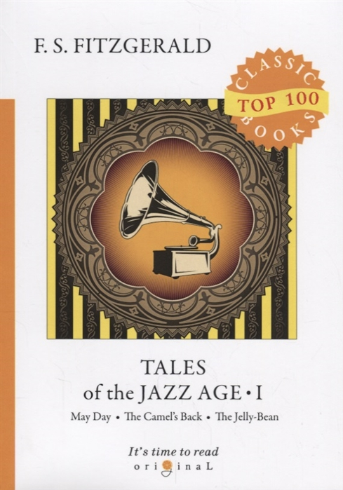 цена Fitzgerald F. Tales of the Jazz Age I в интернет-магазинах