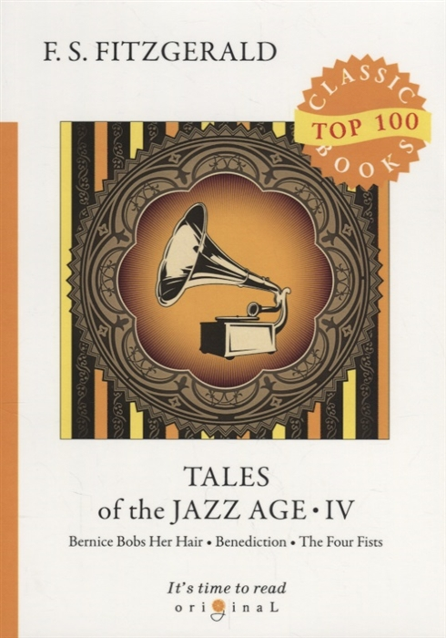 Fitzgerald F. Tales of the Jazz Age IV fitzgerald f s tales of the jazz age 8 сказки века джаза 8 на англ яз fitzgerald f s