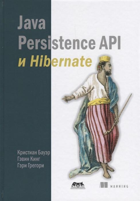 Бауэр К., Кинг Г., Грегори Г. Java Persistence API и Hibernate