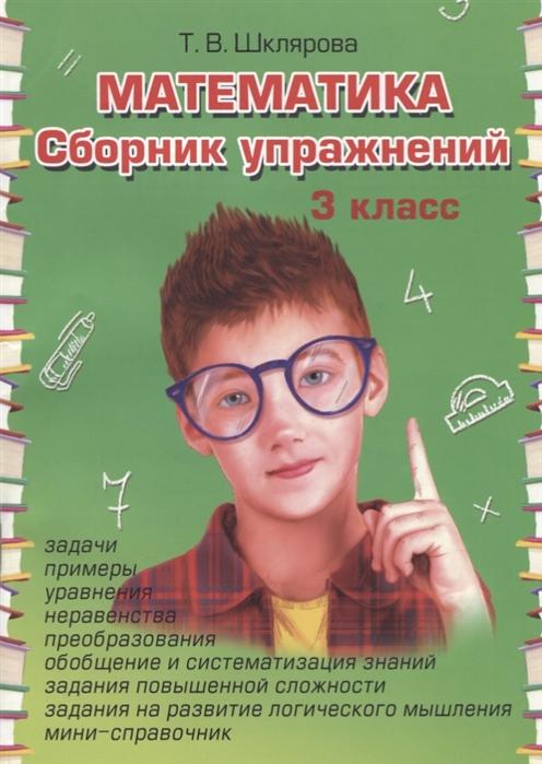 Шклярова Т. Математика Сборник упражнений 3 класс цена и фото