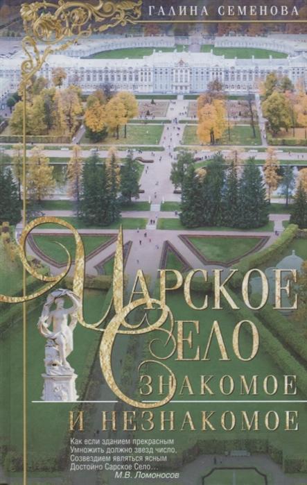 купить Семенова Г. Царское Село Знакомое и незнакомое по цене 851 рублей