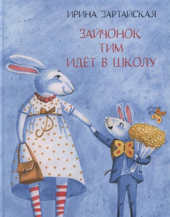 Зартайская И. Зайчонок Тим идет в школу
