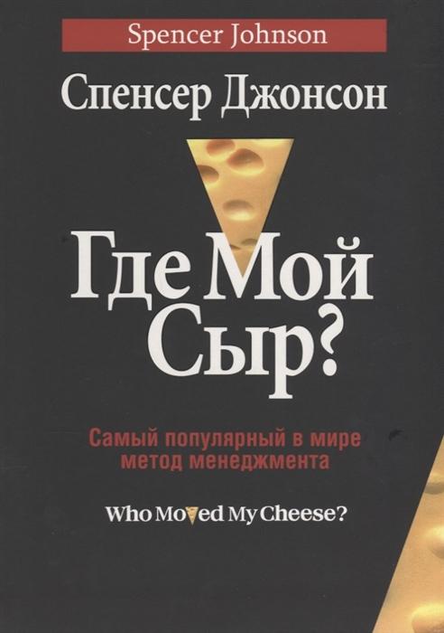 Джонсон С. Где мой сыр Самый популярный в мире метод менеджмента вернон джонсон метод убеждения как заставить наркомана или алкоголика лечиться