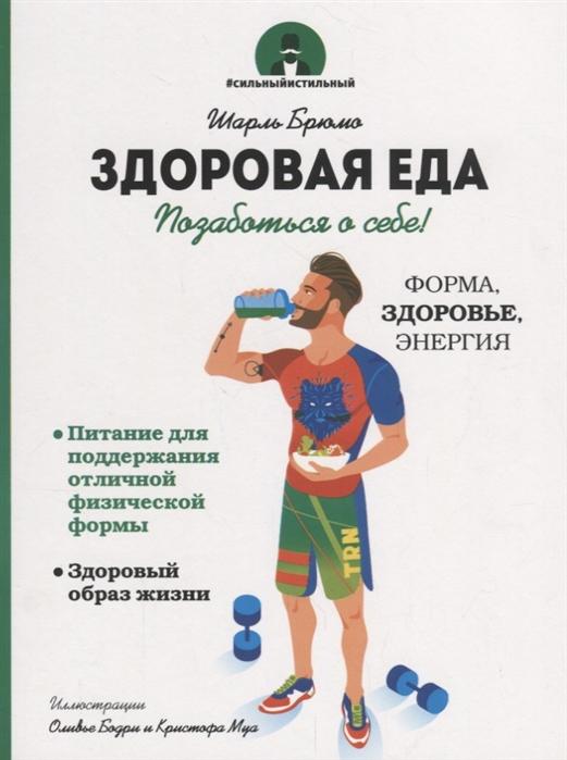Брюмо Ш. Здоровая еда Позаботься о себе