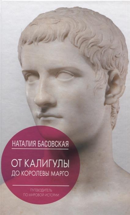 От Калигулы до королевы Марго Путеводитель по мировой истории