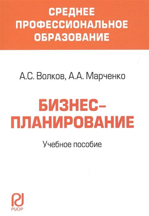 Волков А., Марченко А. Бизнес-планирование Учебное пособие волков а два брата роман волков а
