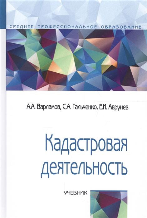 Варламов А., Гальченко С., Аврунев Е. Кадастровая деятельность Учебник