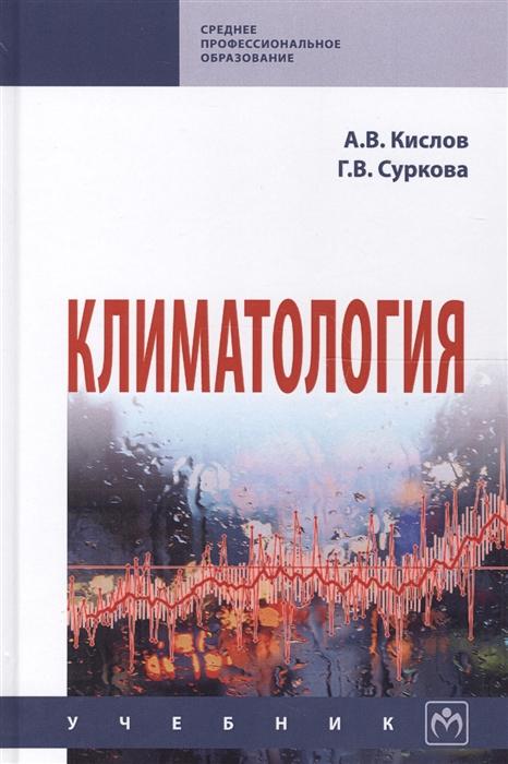 Климатология Учебник