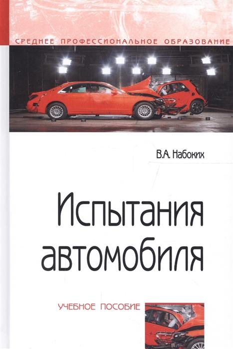 Испытания автомобиля Учебное пособие