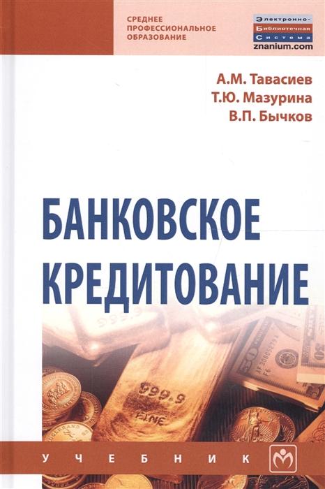Банковское кредитование Учебник