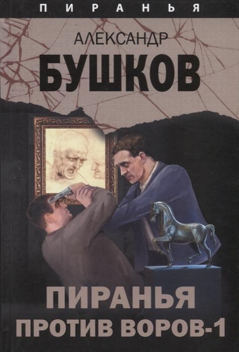 Бушков А. Пиранья против воров-1