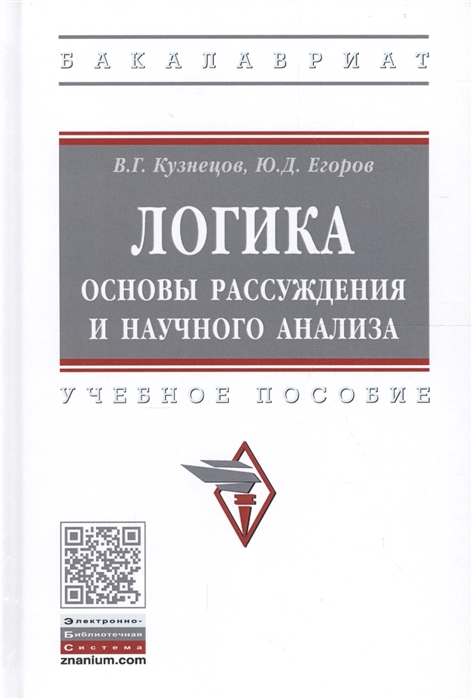 Кузнецов В., Егоров Ю. Логика основы рассуждения и научного анализа Учебное пособие