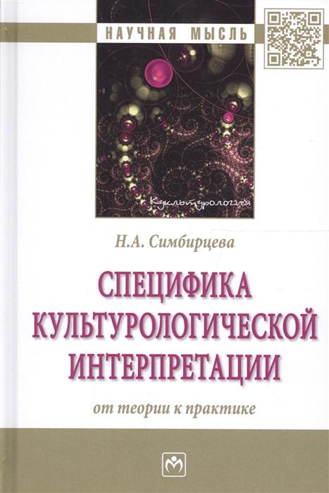 Специфика культурологической интерпретации от теории к практике Монография