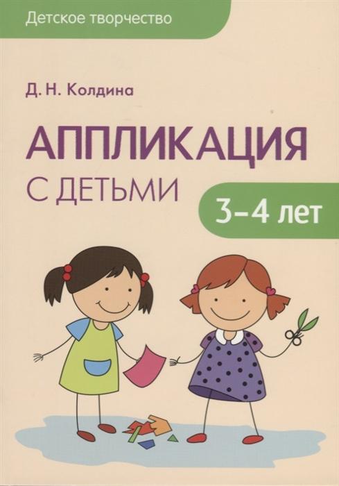 Колдина Д. Аппликация с детьми 3-4 лет