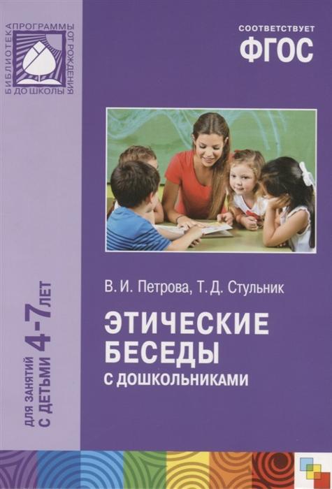 Петрова В., Стульник Т. Этические беседы с дошкольниками Для занятий с детьми 4-7 лет уроки жизни беседы с детьми