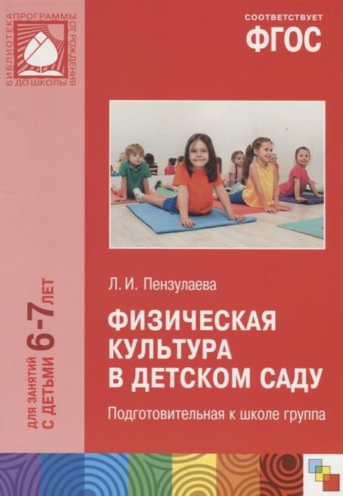 Пензулаева Л. Физическая культура в детском саду Подготовительная группа Для занятий с детьми 6-7 лет пензулаева л физическая культура в детском саду средняя группа