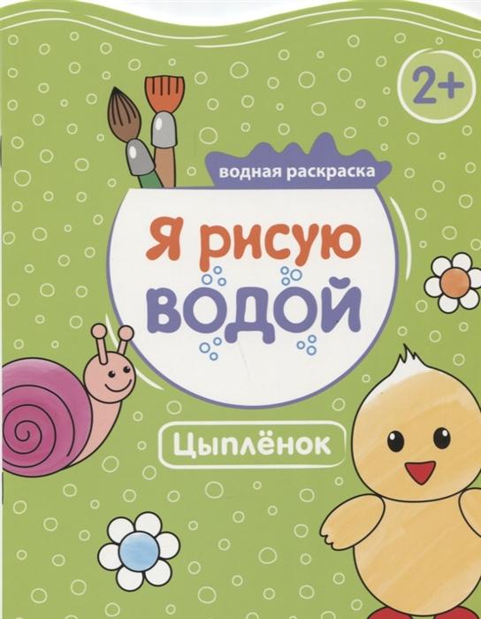 Михайлов П. Я рисую водой Цыпленок