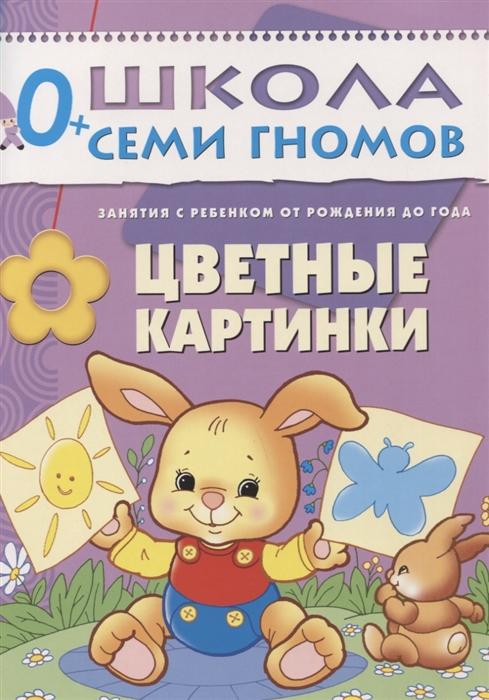Денисова Д. Первый год обучения Цветные картинки Занятия с ребенком от рождения до года цена