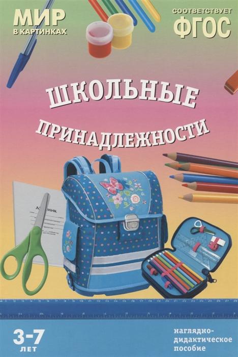 Минишева Т. Школьные принадлежности Наглядно-дидактическое пособие