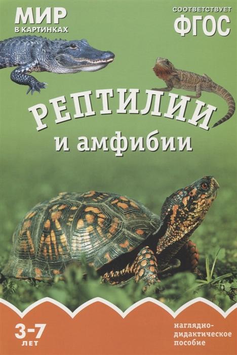 Минишева Т. Рептилии и амфибии Наглядно-дидактическое пособие минишева т бытовая техника наглядно дидактическое пособие