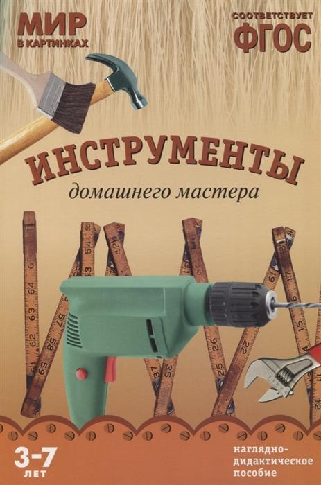 Минишева Т. Инструменты домашнего мастера Наглядно-дидактическое пособие минишева т бытовая техника наглядно дидактическое пособие