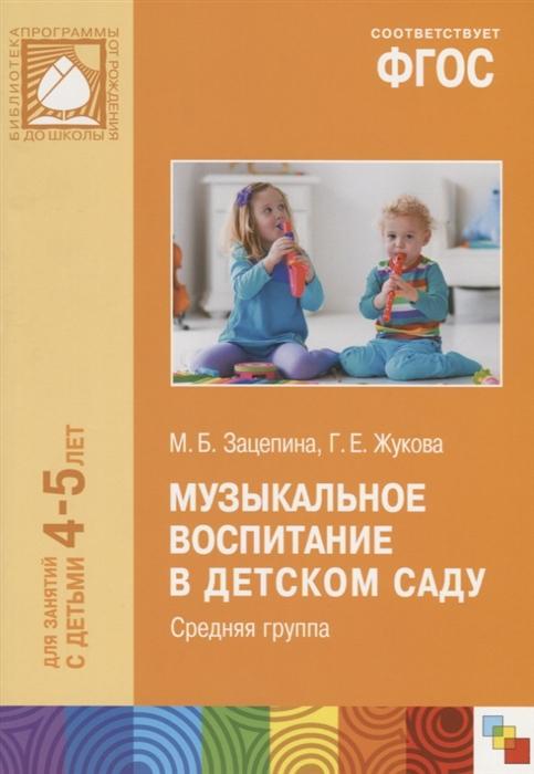 Зацепина М., Жукова Г. Музыкальное воспитание в детском саду Средняя группа Для занятий с детьми 4-5 лет