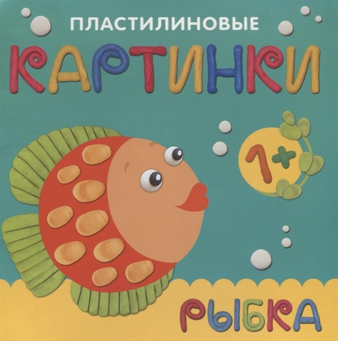 Романова М. Пластилиновые картинки Рыбка цены
