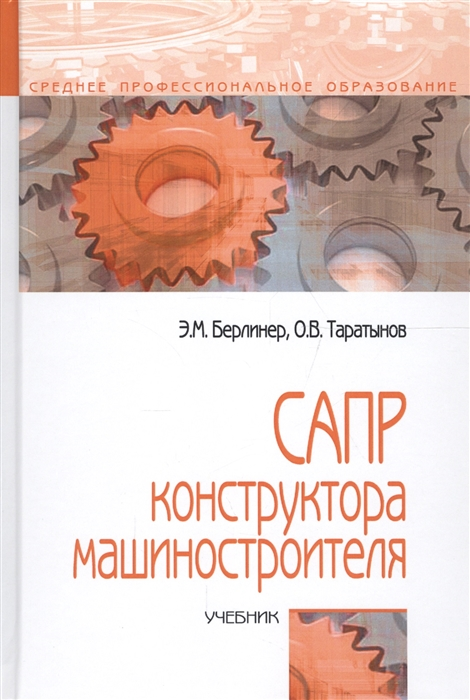 Берлинер Э., Таратынов О. САПР конструктора машиностроителя Учебник