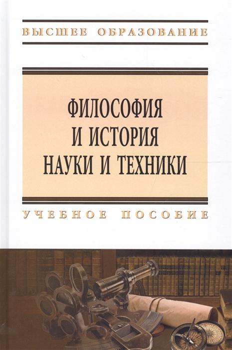 Бабахова Л., Бондаренко Т. и др. Философия и история науки и техники Учебное пособие
