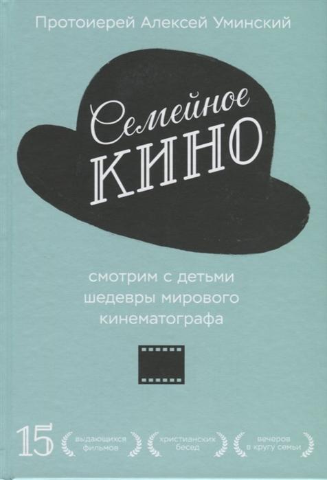 Уминский А. Семейное кино Смотрим с детьми шедевры мирового кинематографа
