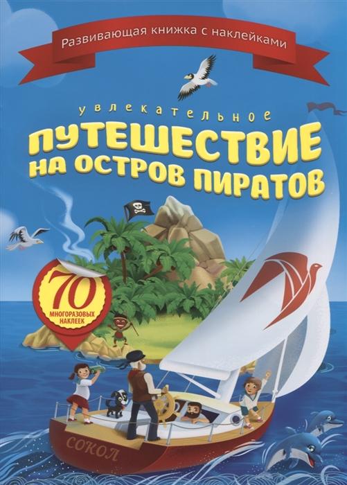 Каткова Е. (худ.) Увлекательное путешествие на остров пиратов каткова е худ увлекательное путешествие в сказку