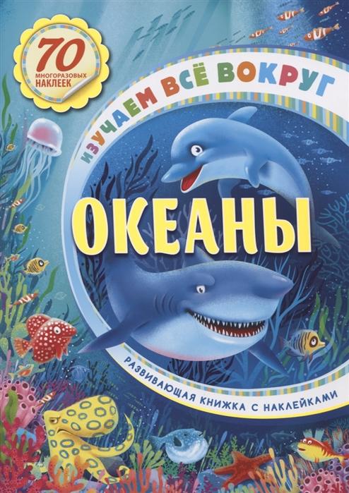 Каткова Е. (худ.) Изучаем все вокруг Океаны каткова е худ увлекательное путешествие в сказку