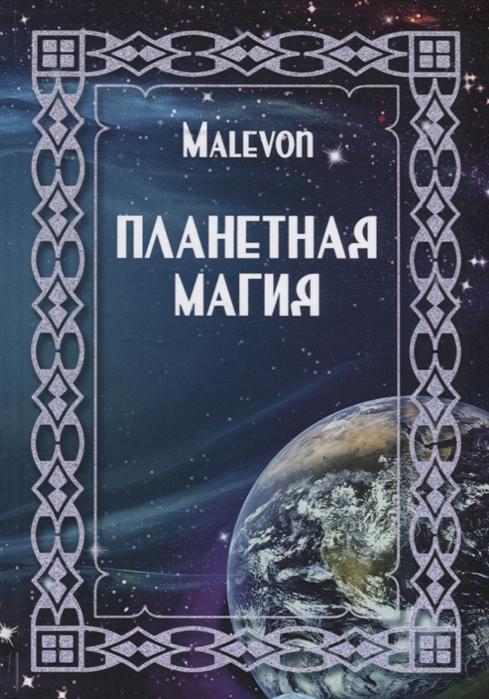 Malevon Планетная магия на русск и англ яз