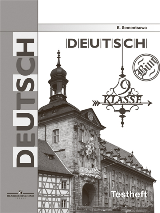Семенцова Е. Deutch Testheft Немецкий язык 9 класс Контрольные задания для подготовки к ОГЭ