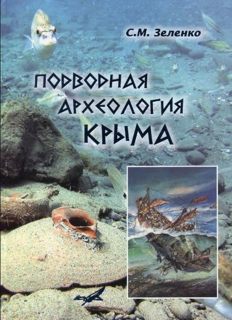 Зеленко С. Подводная археология Крыма