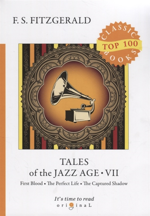 цена Fitzgerald F. Tales of the Jazz Age VII в интернет-магазинах