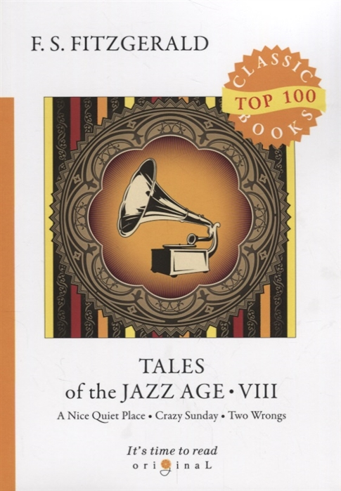 Fitzgerald F. Tales of the Jazz Age VIII fitzgerald f s tales of the jazz age 8 сказки века джаза 8 на англ яз fitzgerald f s