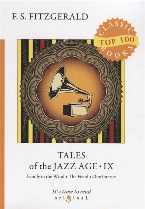 цена Fitzgerald F. Tales of the Jazz Age IX в интернет-магазинах