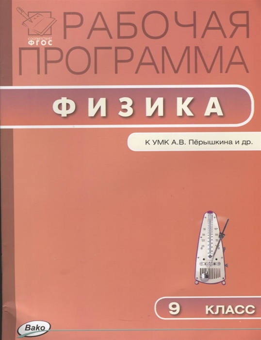 Сергиенко Т. (сост.) Рабочая программа по физике 9 класс К УМК А В Перышкина и др М Дрофа